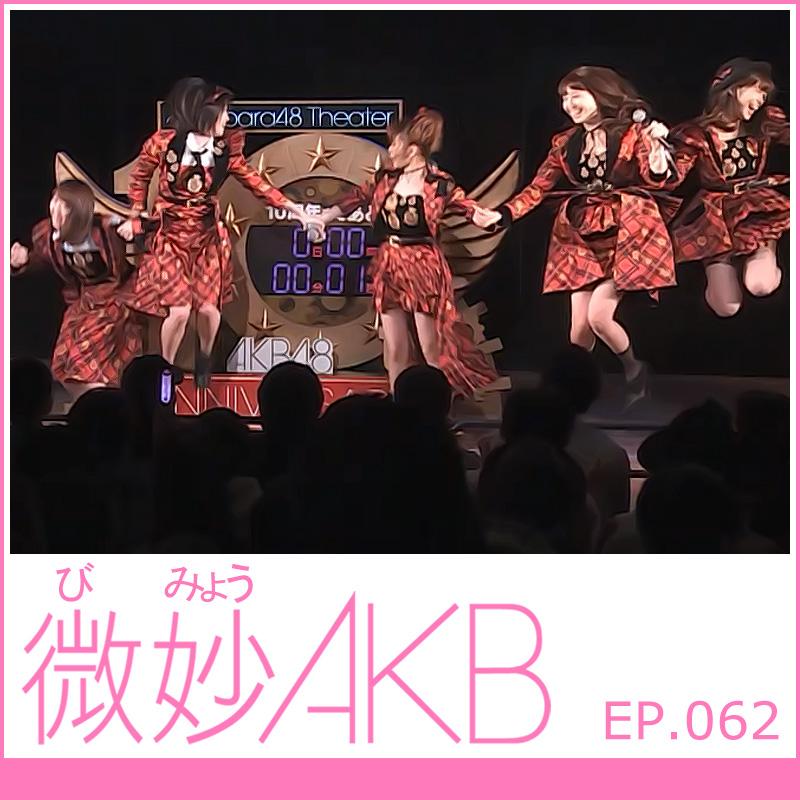 bimyouakb-062