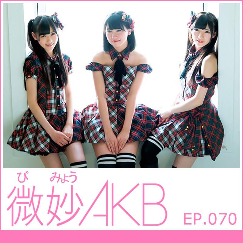 bimyouakb-070