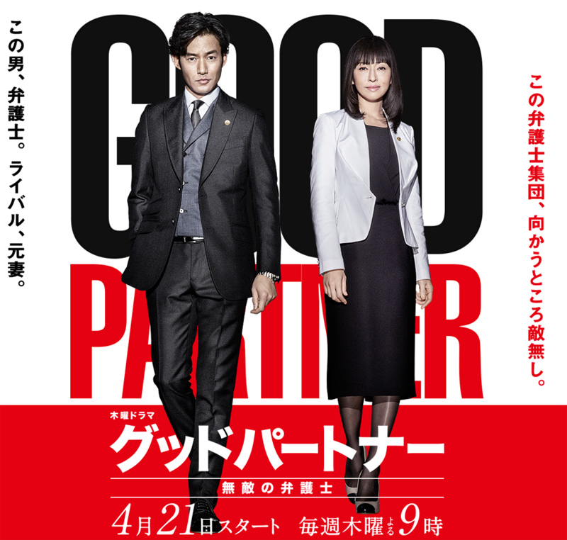 title-goodpartner