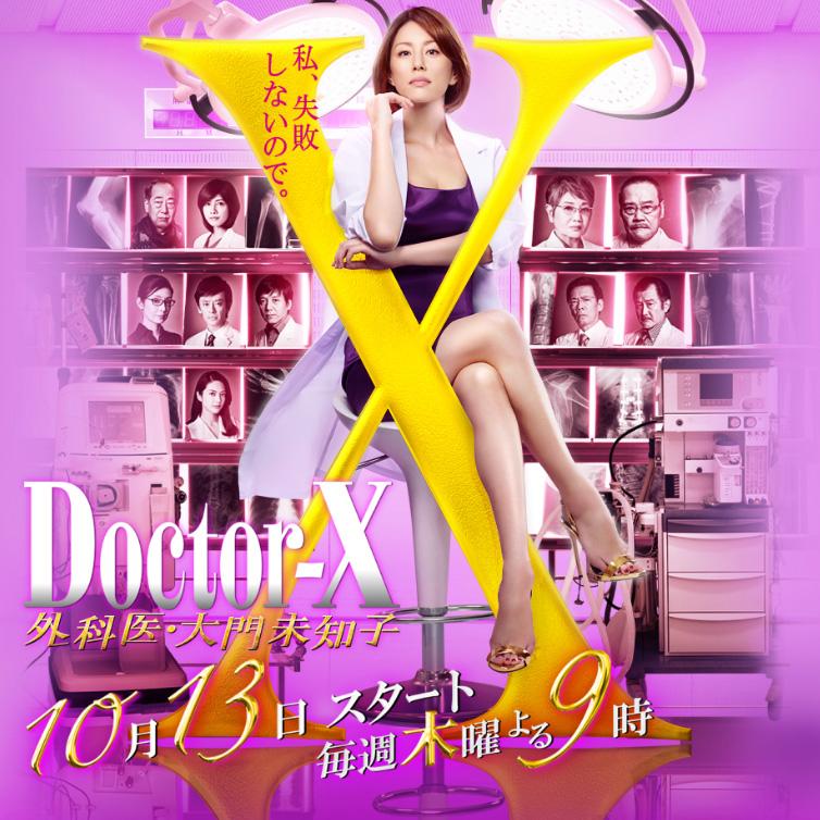 title-doctorx2016