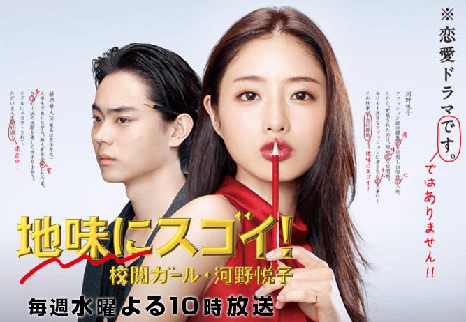 title-jimisugo